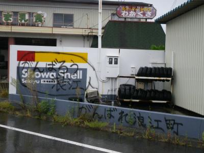 浪江町にて