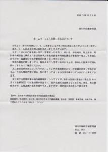 掛川市危機管理課からのお返事